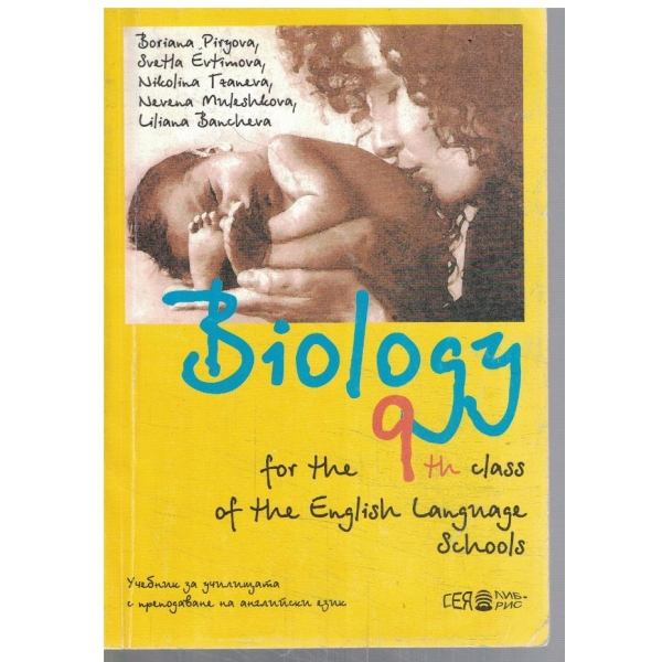 Biology for the 9th class